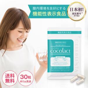 日本初 膣内環境をケアする機能性表示食品 ココラクト 約30日分 乳酸菌 サプリ|heartlysupli