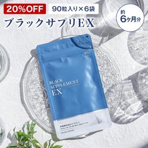 公式 20%OFF お得な6袋セット ブラックサプリEX 約30日分×6袋 サプリメント サプリ お得 heartlysupli