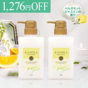 公式 10%OFF ベルガモットジャスミンの香り 黒髪クリームシャンプー KAMIKA(カミカ)2本セット 泡立たない新感覚オールインワンシャンプー 送料無料|heartlysupli