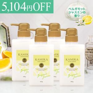 公式 20%OFF ベルガモットジャスミンの香り 黒髪クリームシャンプー KAMIKA(カミカ)4本セット 泡立たない新感覚オールインワンシャンプー 送料無料|heartlysupli