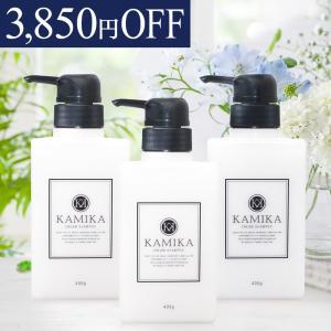 シャンプー KAMIKA(カミカ) 3本 (20%オフ)送料無料 公式 泡立たない濃厚クリームシャンプーで髪と頭皮をやさしく洗う おすすめオールインワンシャンプー|heartlysupli