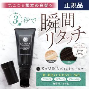 白髪隠し/部分白髪染め KAMIKA(カミカ)ポイントヘアカラー、白髪かくし