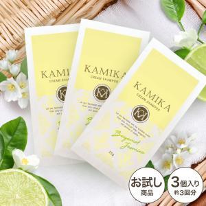 公式 ベルガモットジャスミンの香り  黒髪クリームシャンプー KAMIKA(カミカ)サンプル お試し3個セット  泡立たない新感覚シャンプー|heartlysupli