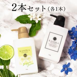 KAMIKA(カミカ) マリンノートの香り&ベルガモットジャスミンの香り クリームシャンプー セット|heartlysupli