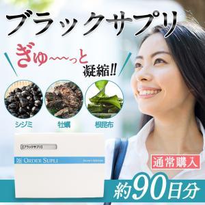 公式 ブラックサプリ 90日分サプリメント heartlysupli