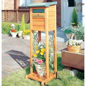 アイリスオーヤマ  ガーデンメールボックス ブラウン/グリーン MGB-122|heartmark-shop