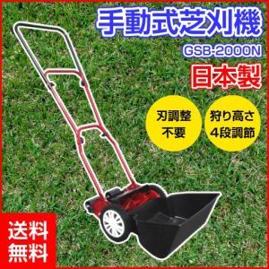 【金星/キンボシ】 手動式芝刈機 バーディモアー 20cm GSB-2000N