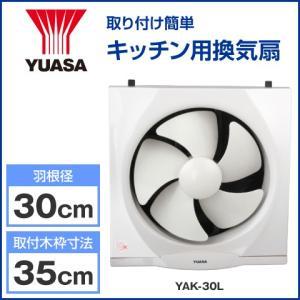 YUASA/ユアサプライムス  一般台所用換気扇 羽根径30cm YAK-30L heartmark-shop
