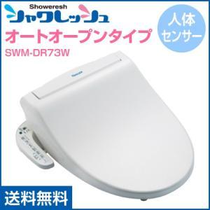 【ナスラック】 シャワレッシュ オートオープンタイプ