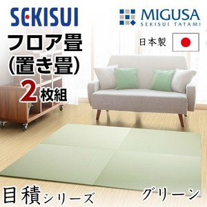 【SEKISUI/セキスイ】 美草 フロア畳(置き畳・たたみ・タタミ) 目積 グリーン お買得2枚セット