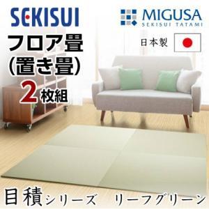 【SEKISUI/セキスイ】 美草 フロア畳(置き畳・たたみ・タタミ) 目積 リーフグリーン
