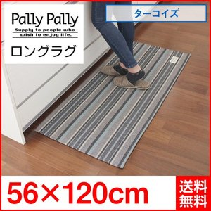 Pally Pally ロングラグ 56×120cm 撥水加工 洗濯機丸洗い・床暖房対応可