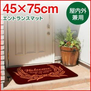 【Okato/オカトー】エントランスマット 屋内・屋外兼用 45×75cm ウエルカム(プリント柄)