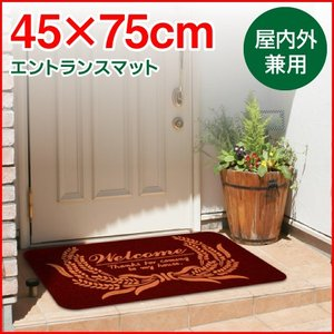 Okato/オカトー エントランスマット 屋内・屋外兼用 45×75cm ウエルカム(プリント柄)|heartmark-shop