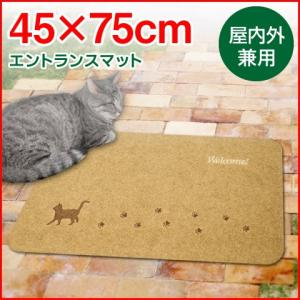 Okato/オカトー エントランスマット 屋内・屋外兼用 45×75cm キャット(刺繍柄)|heartmark-shop