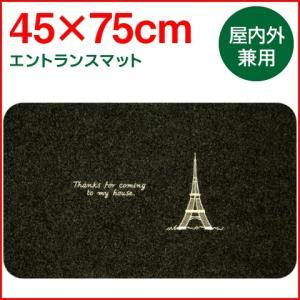 Okato/オカトー エントランスマット 屋内・屋外兼用 45×75cm エッフェル(刺繍柄)|heartmark-shop