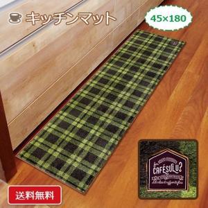 Okato/オカトー カフェする キッチンマット インテリアマット 45×180cm タータンチェック 洗濯機丸洗いOK  すべり止め加工|heartmark-shop