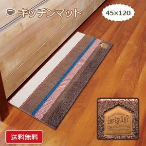 Okato/オカトー カフェする キッチンマット インテリアマット 45×120cm レッド 洗濯機丸洗いOK  すべり止め加工|heartmark-shop