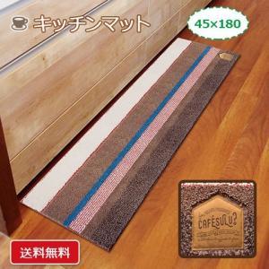 Okato/オカトー カフェする キッチンマット インテリアマット 45×180cm レッド 洗濯機丸洗いOK  すべり止め加工|heartmark-shop