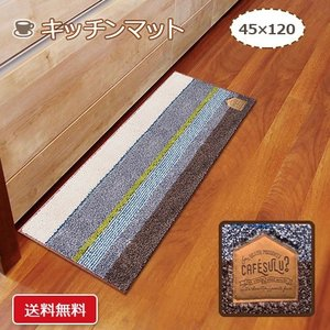 Okato/オカトー カフェする キッチンマット インテリアマット 45×120cm ブルー 洗濯機丸洗いOK  すべり止め加工|heartmark-shop
