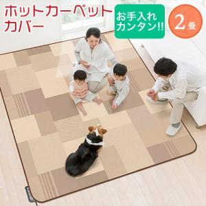 日本製 ホットカーペット対応 幾何柄 中敷き カーペット 2畳相当 185cm×185cm ホットカーペットカバー 防水 抗菌 防汚 木目 ブラウン AHW-2002HH 明和グラビア heartmark-shop