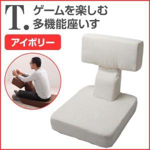 ゲーム座椅子 アイボリー ゲームを楽しむ多機能座椅子 T. ティー ゲーム椅子 リクライニング 肘掛...