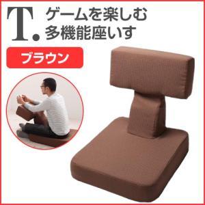 ゲーム座椅子 ブラウン ゲームを楽しむ多機能座椅子 T. ティー ゲーム椅子 リクライニング 肘掛け