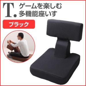 ゲーム座椅子 ブラック ゲームを楽しむ多機能座椅子 T. ティー ゲーム椅子 リクライニング 肘掛け