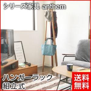 【anthem/アンセム】ハンガーラック(組立式)