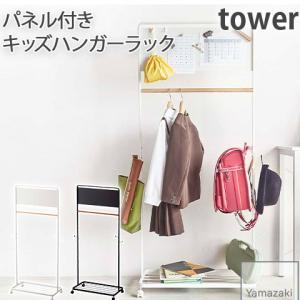 パネル付き キッズハンガーラック ランドセルラック キャスター付き ホワイト ブラック タワー 5175 簡単組立式 山崎実業 YAMAZAKI heartmark-shop
