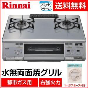 リンナイ ガステーブル RTS62WK2R-VR 12・13A 1mガスホース付|heartmark-shop