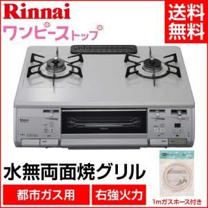 リンナイ ガステーブル RT63WH5T-VR 12・13A 1mガスホース付|heartmark-shop