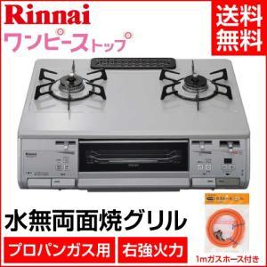 リンナイ ガステーブル RT63WH5T-VR LPG 1mガスホース付|heartmark-shop