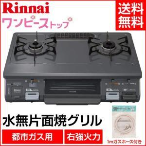 リンナイ ガステーブル RT64JH6S-GR 12・13A 1mガスホース付|heartmark-shop