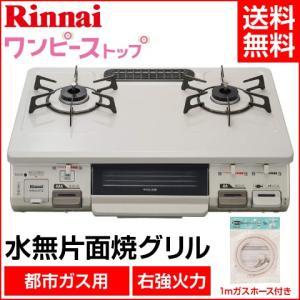 リンナイ ガステーブル RT64JH7S-CR 12・13A 1mガスホース付|heartmark-shop
