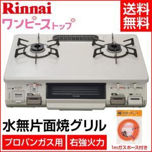 リンナイ ガステーブル RT64JH7S-CR LPG 1mガスホース付|heartmark-shop