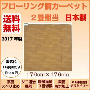 日本製 三京 フローリング調 ホットカーペット 2畳相当(176×176cm) HT-20FL 防水・すべり止め・6時間自動切タイマー・暖房面3面切 heartmark-shop