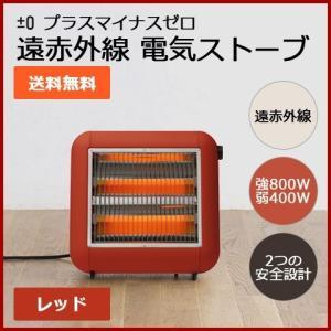 在庫有り ±0 プラスマイナスゼロ 遠赤外線 電気ストーブ レッド XHS-Y010-R