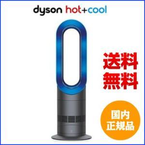 Dyson (ダイソン)  ファンヒーター ホット&クール AM09-IB アイアン サテンブルー|heartmark-shop