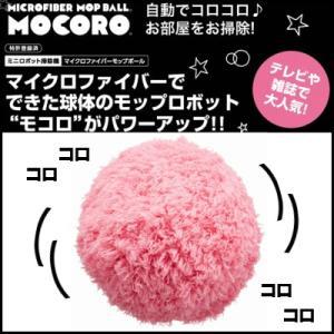 CCP/シーシーピー  ミニロボット掃除機 マイクロファイバーモップボール MOCORO フラミンゴピンク 掃除機