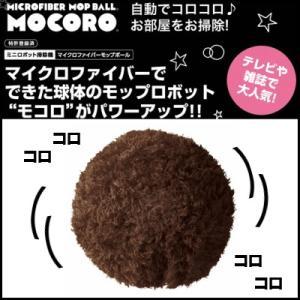 CCP/シーシーピー ミニロボット掃除機 マイクロファイバーモップボール MOCORO ベアブラウン 掃除機