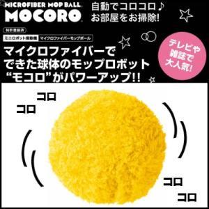 CCP/シーシーピー  ミニロボット掃除機 マイクロファイバーモップボール MOCORO カナリアイエロー 掃除機
