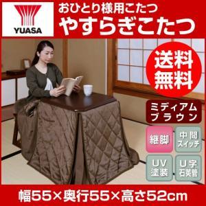 ユアサプライムス  一人用 やすらぎこたつ テーブル・椅子・専用布団3点セット(55×55cm) ミディアムブラウン YG-55SET-MB heartmark-shop