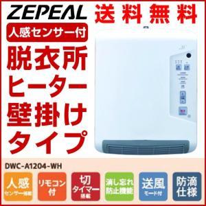 ゼピール  人感センサー付 脱衣所ヒーター 壁掛けタイプ DWC-A1204-WH ホワイト 送料無料 heartmark-shop