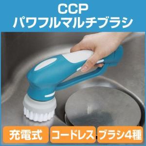 シー・シー・ピー  充電式 コードレス パワフルマルチブラシ ブルー ZZ-HB9 4種類のお掃除ブラシ付き