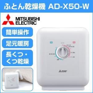 MITSUBISHI 三菱電機  ふとん乾燥機 ホワイト AD-X50-W プラチナ抗菌フィルター Wサイズマット 足元暖房 くつ乾燥|heartmark-shop