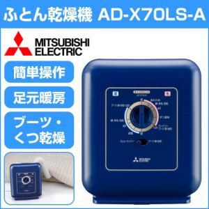 MITSUBISHI  ふとん乾燥機 AD-X70LS-A|heartmark-shop