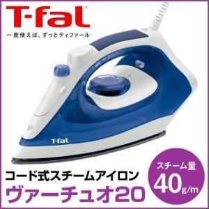 T-fal/ティファール  スチームアイロン ヴァーチュオ20 コード付き FV1320JO|heartmark-shop