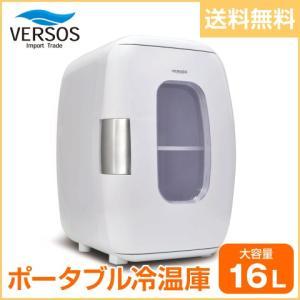 VERSOS/ベルソス  大容量 16L ポータブル冷温庫 ホワイト VS-405 ベルチェ式 持ち運び可・車内利用可