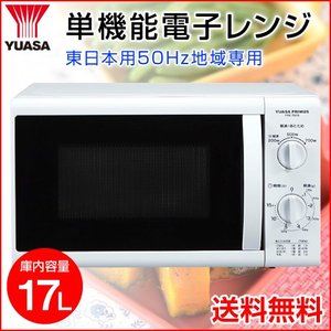 YUASA/ユアサプライムス 単機能電子レンジ ホワイト 東日本用50Hz地域専用 PRE-701S(50Hz) heartmark-shop